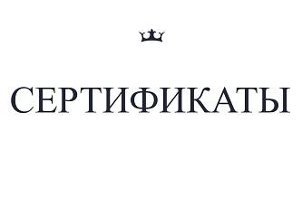 квадрат СЕРТИФИКАТЫ